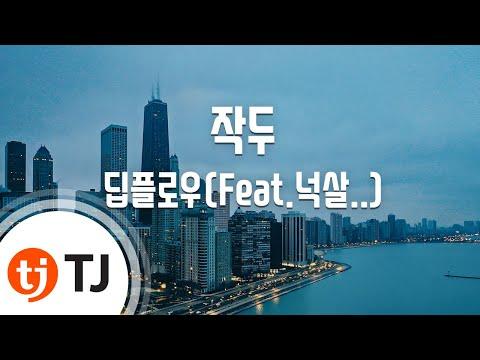 [TJ노래방] 작두 - 딥플로우(Feat.넉살,Huckleberry P)(Deepflow) / TJ Karaoke