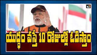 India needs 10 days to defeat Pakistan in war: PM Modi..
