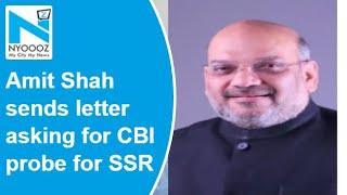 Sushant Singh Rajput suicide: Home Minister Amit Shah send..