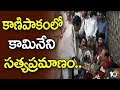 Former Minister Kamineni's Truthful Gesture in Kanipakam Temple