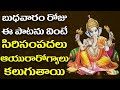 బుధవారం రోజు ఈ పాటలను వింటే సిరిసంపదలు ఆయురారోగ్యాలు కలుగుతాయి | 2021 Lord Ganesh Songs | 509