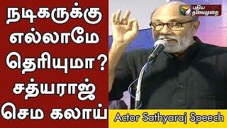 நடிகருக்கு எல்லாமே தெரியுமா? சத்யராஜ் செம கலாய் | Sathyaraj Funny Speech On Actors Political Entry
