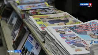 Омское отделение «Почты России» подвело итоги подписной кампании на печатные издания