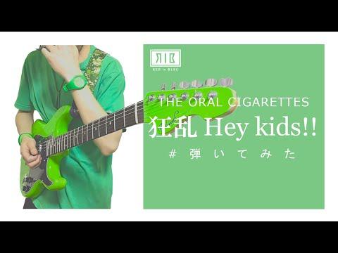 【ノラガミOP】狂乱 Hey Kids!! / THE ORAL CIGARETTES【弾いてみた】