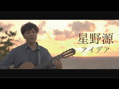 アイデア / 星野源 フル【Acoustic Cover】のNHK連続テレビ小説『半分、青い。』主題歌