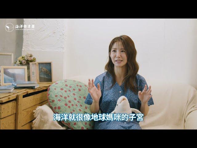 國民女神郭書瑤、黑糖導演黃嘉俊邀你一起來海洋保育行動+1