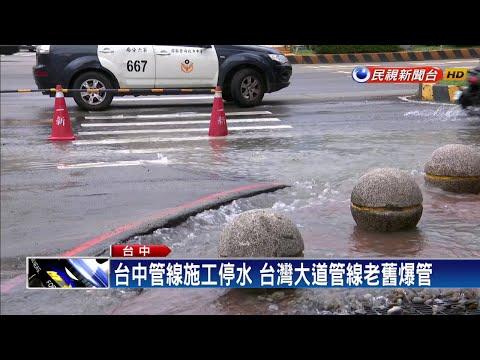 配合幹管施工 大台中停水 影響12萬戶-民視新聞