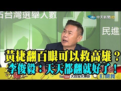 【精彩】翻百眼可以救高雄? 黃捷總質詢不問韓市長  李俊毅:天天都翻就好了!