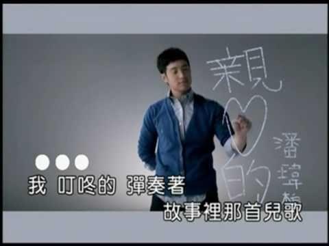 潘瑋柏 - 親愛的 [ KTV ]