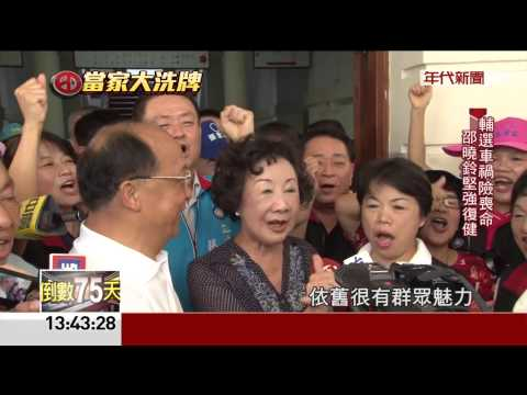 """【選戰解密】那一年輔選翻車 邵曉鈴挺夫""""勿擔心我"""""""