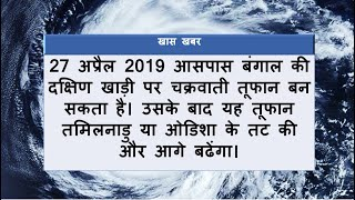20-21 अप्रैल मौसम पूर्वानुमान Weather Forecast for April 20-21 (India weather forecast)