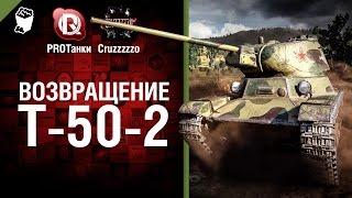 Возвращение Т-50-2 - Танконовости №2 -  Будь готов! - От PROТанки и Cruzzzzzo