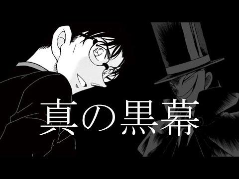 【名探偵コナン 1008話】烏丸蓮耶は黒幕ではない!?最後のシーンに違和感