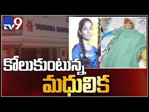 Knife Attack Case: Madhulika conquers death