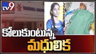 Knife Attack Case: Madhulika conquers death..