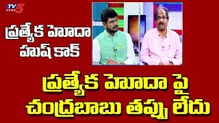 Prof Nageswar about AP Special Status..