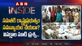 Telangana government negligence in 'Samatha' case..