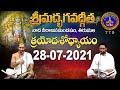 శ్రీమద్భగవద్గీత | Shrimad Bhagwat Geeta | Tirumala | 28-07-2021 | SVBC TTD