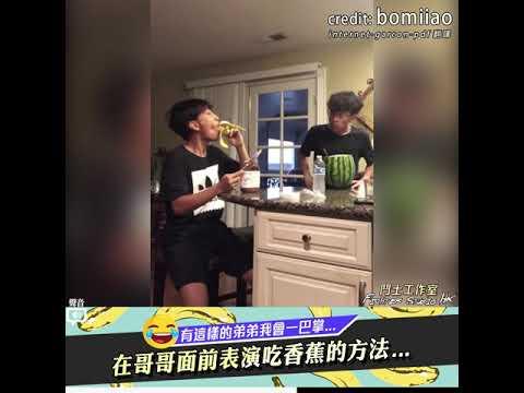 【一巴掌呼下去】在哥哥面前表演怎樣吃香蕉