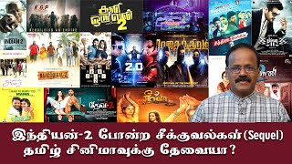 Sequels like Indian-2 are necessary in Tamil Cinema? | Dr. G. Dhananjayan | CC 104 | Jan 20, 2020