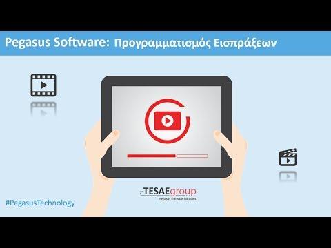 Προγραμματισμός Εισπράξεων στο Pegasus ERP