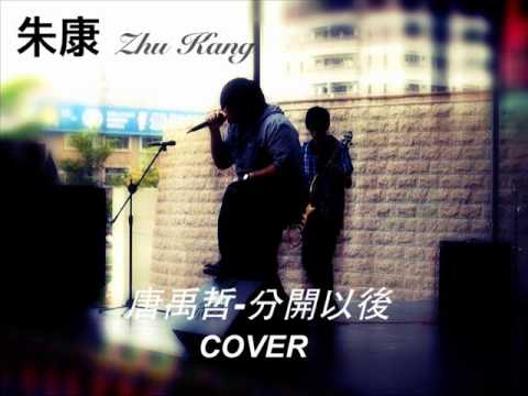 朱康 - (唐禹哲_分開以後COVER )