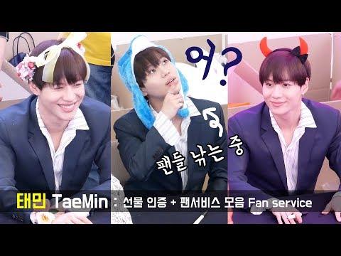 태민 Taemin : 선물 인증 + 팬서비스 모음 Fan service : Edited fancam : 샤이니 SHINee  Fansign : Goyang Starfield