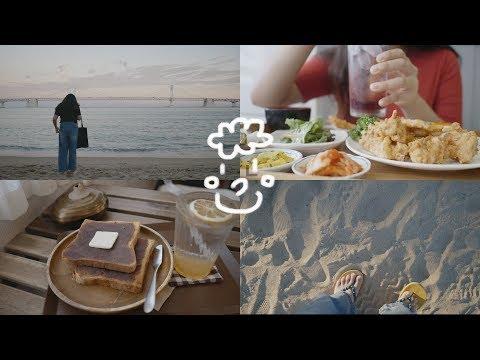 여름의 끝자락 🏄🏻 혼자 부산여행 브이로그 VLOG | 흐림HEURIM