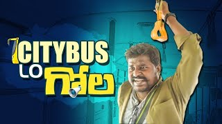 City Bus Lo Gola || Wirally Originals