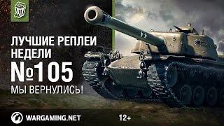 Лучшие Реплеи Недели с Кириллом Орешкиным #105