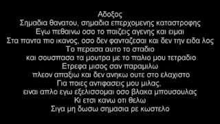 Bong Da City - Φουτερ (lyrics)