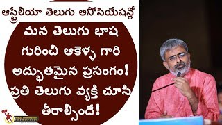 Every Telugu person should listen to this; Akella Raghaven..