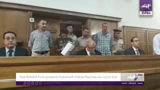 صدى البلد | قرار جديد من محكمة جنايات المنصورة بخصوص جدة ...