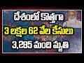 దేశంలో కొత్తగా 3 లక్షల 62 వేల కేసులు ..  3,285 మంది మృతి   Coronavirus in India live updates   TV5