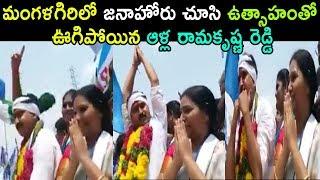 MLA Alla RamaKrishna Reddy Mangalagiri Election Campaign In AP 2019   Cinema Politics