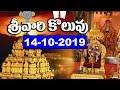 శ్రీవారి కొలువు సేవ | Srivari Koluvu Seva | 14-10-19 | SVBC TTD