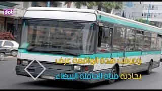 حادثة تهز المغرب : اغتصاب جماعي لفتاة في حافلة النقل العام     -