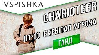 Charioteer - Эпизод 10 Скрытая Угроза (ПТ-10) ЛБЗ Т-55А