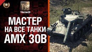 Мастер на все танки №58 AMX30B - от Tiberian39
