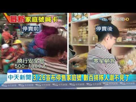20200326中天新聞 避免排隊! 福義軒停售招牌「家庭號蛋捲」