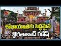 Khairatabad Ganesh Shobha Yatra Arrangements Begin l Khairatabad Ganesh Nimajjanam 2021l NTV