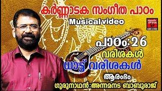 Karnataka Sangeetha Paadam 26 # Karnataka Sangeetham Malayalam 2018 # Classical Music For Studying