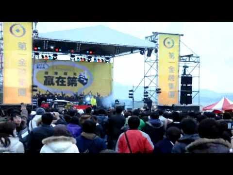 大囍門-帥哥 幫盧廣仲暖場氣氛high~(20100101福隆搖滾迎曙光)