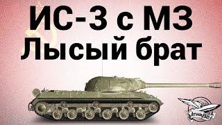 ИС-3 с МЗ - Лысый брат