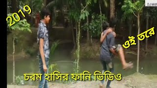 New Bangla Funny Video 2019।Try Not To Laugh।New Commedy Video Online। Episode 1।#dj_Mithun_fan_58