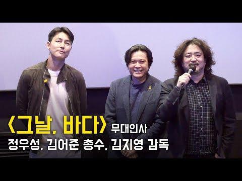 [Full영상] 정우성, 김어준, 김지영 : 영화 '그날,바다' 무대인사 : 롯데시네마 월드타워