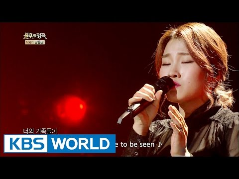 Son Seungyeon - Forbidden Love | 손승연 - 금지된 사랑 [Immortal Songs 2]