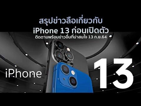 สรุปข่าวลือเกี่ยวกับ iPhone 13