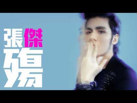 [JOY RICH] [新歌] 張傑 - 殤(韓劇擁抱太陽的月亮中文版片尾曲)