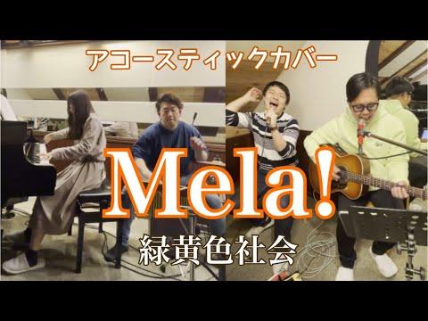 Mela! /緑黄色社会 アコースティックカバー